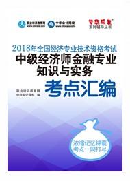 2018中级金融专业知识与实务考点汇编电子书