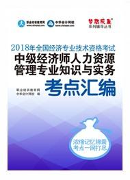 2018中级人力资源管理专业知识与实务考点汇编电子书