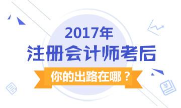 2017注会