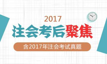 2017注会gent007现场报道