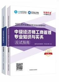 2018两册中级经济基础知识+中级工商管理专业知识与实务应试指南