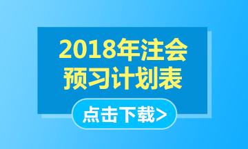 2018注册会计师预习计划表