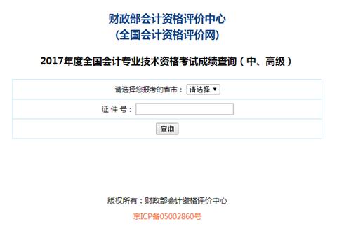 广东2017年中级会计职称成绩查询入口