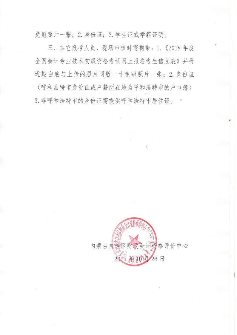 关于做好2018年内蒙古自治区普通高校招生报名工作的通知
