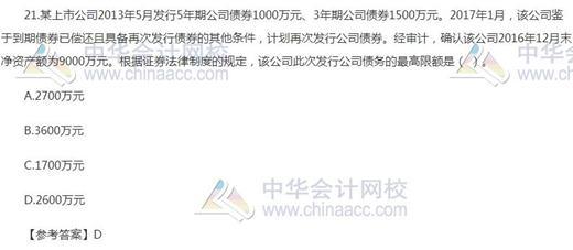 2019经济法习题班_...017年注会 经济法 习题精讲班题目与考试真题对比