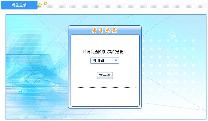 2018年四川初级会计职称考试报名入口开通