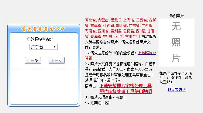 深圳市2018年初级会计师考试报名入口