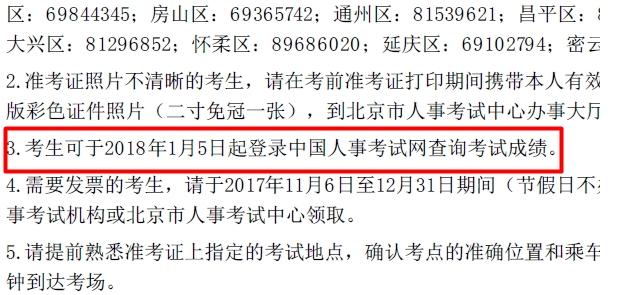 2017年北京经济师成绩查询时间