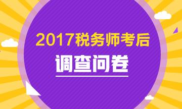 2017年税务师你考得如何?