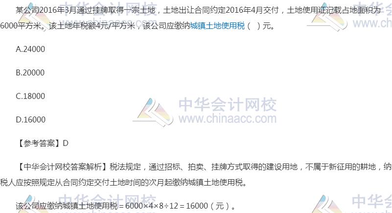 税务师税二中华会计网校图片