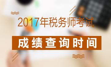 注册税务师成绩查询时间图片