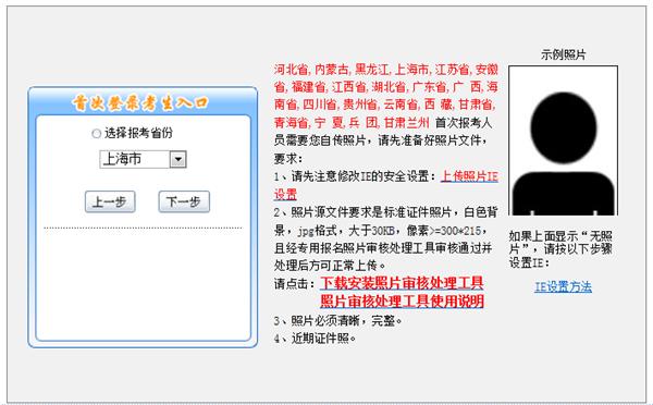 上海2018年初级会计职称考试报名入口