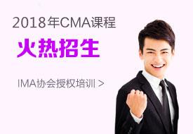 2018年CMA课程火热招生 IMA协会授权培训