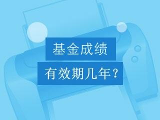 基金从业资格考试成绩有效期是几年?