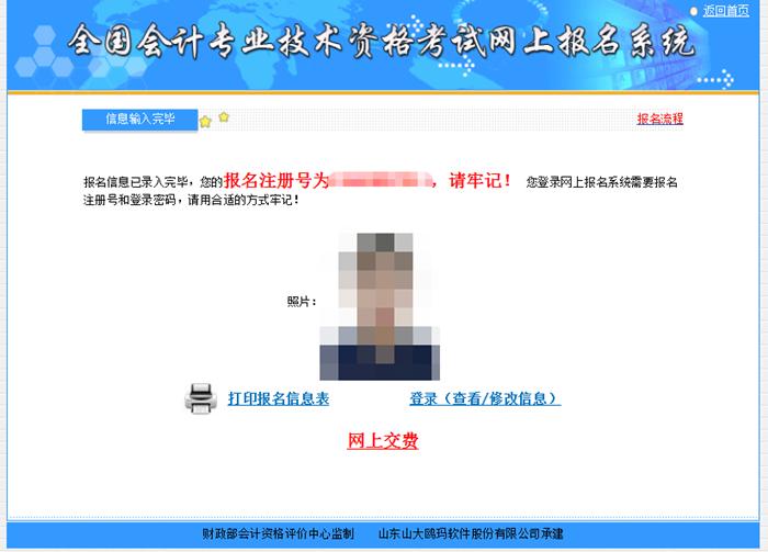 初级会计职称考试网上报名系统图片