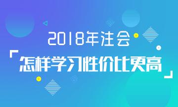2018注会备考