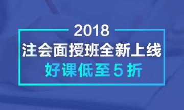 2018注会面授班