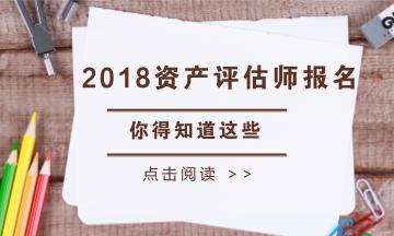 2018年资产评估师备考须知