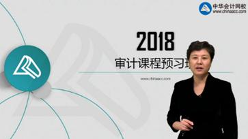 2017高级会计师名师视频