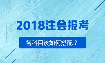 2018注册会计师报考