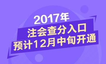 2017注册会计师成绩查询时间