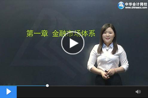 中华会计网从业资格课程怎么样