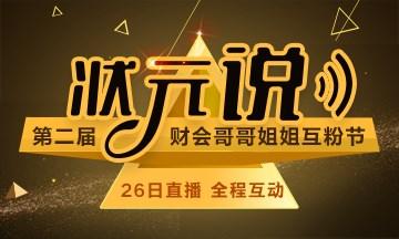 """中华会计网校第二届""""状元说""""活动"""