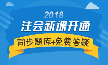 2018注册会计师预习专题