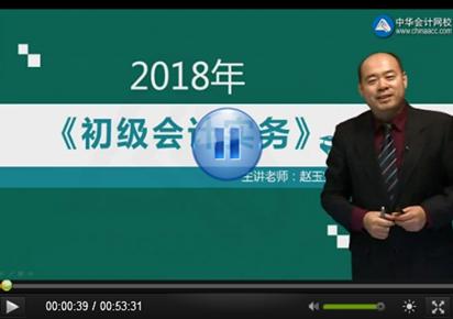 赵玉宝初级会计师考试课程试听