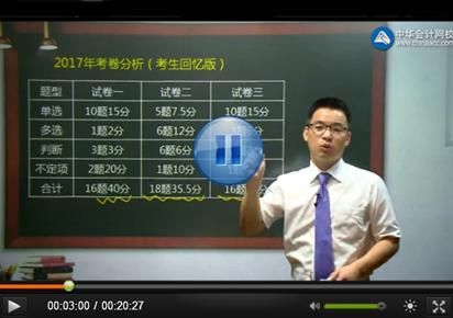 吴福喜初级会计考试课程试听