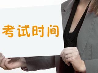 历年证券从业资格考试时间_证券从业资格参考书_证券从业资格考试历年真题