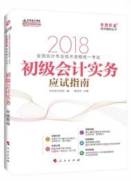 """2018年初级会计职称《初级会计实务》""""梦想成真""""系列应试指南电子书"""