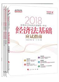 2018经济法基础五册通关