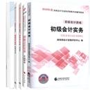 """2018年初级会计职称两科全套""""梦想成真""""系列五册通关+官方教材"""