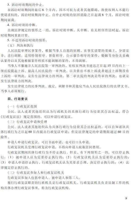 2018初级会计职称《经济法基础》考试大纲