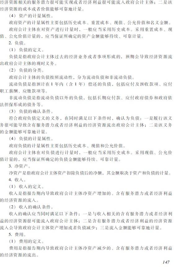 2018年初级会计职称《初级会计实务》考试大纲