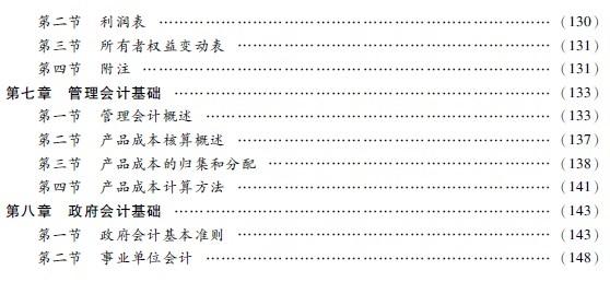 2018年初级会计职称考试大纲-经济法基础