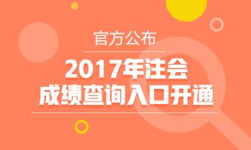 2017注册会计师查分入口已开通