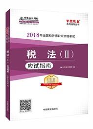 2018税务师税法二应试指南电子书