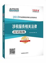 2018税务师涉税服务相关法律应试指南电子书