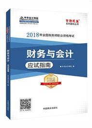 2018年税务师财务与会计应试指南电子书