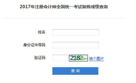 沙龙娱乐注册会计师成绩复核截止到1月4日