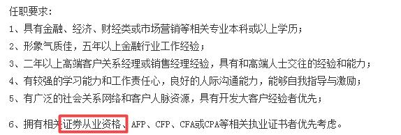 证券从业资格证大学加分吗_中国基金业协会