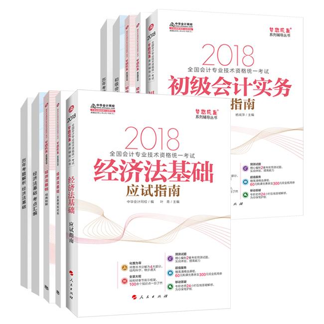 """2018年初级会计职称两科""""梦想成真""""系列丛书五册通关"""