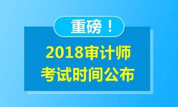 2018年初中级审计师考试时间为10月21日