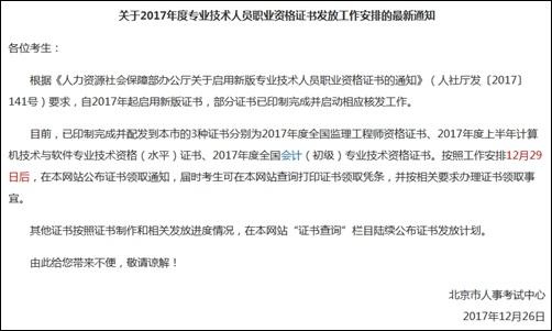 北京市沙龙娱乐初级会计职称证书领取时间将于29日公布