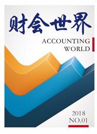《财会世界》电子书(2018年第1期)