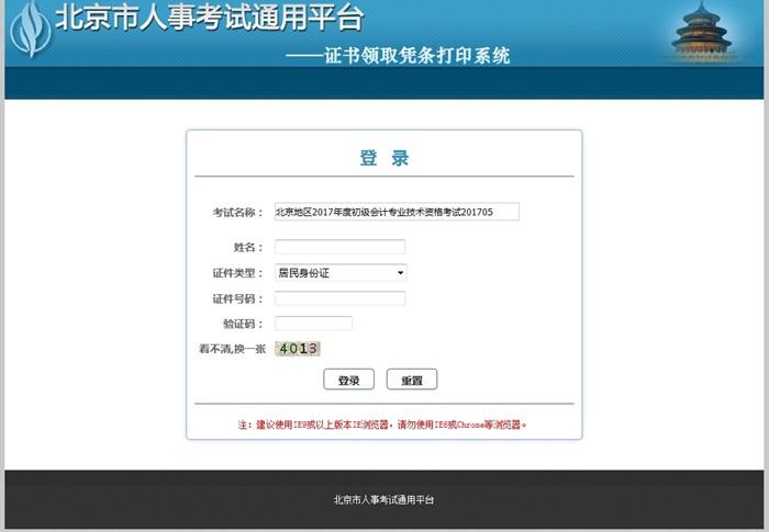 北京市2017年初级会计资格证书领取凭条打印入口