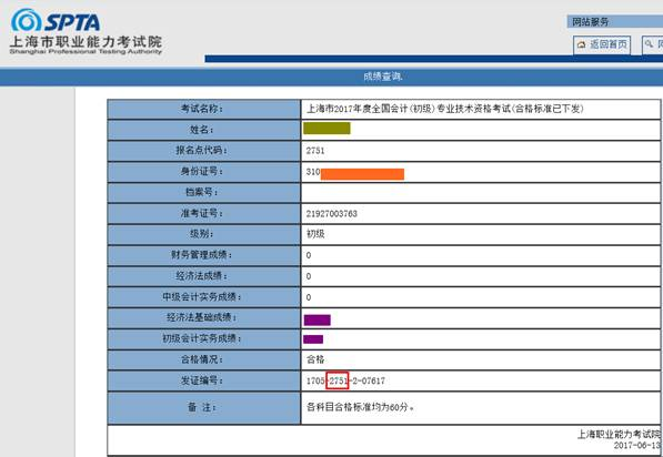 上海市初级会计成绩单下载样图