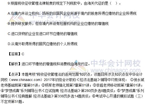 2017初级会计职称《经济法基础》单选题及答案(5.13)